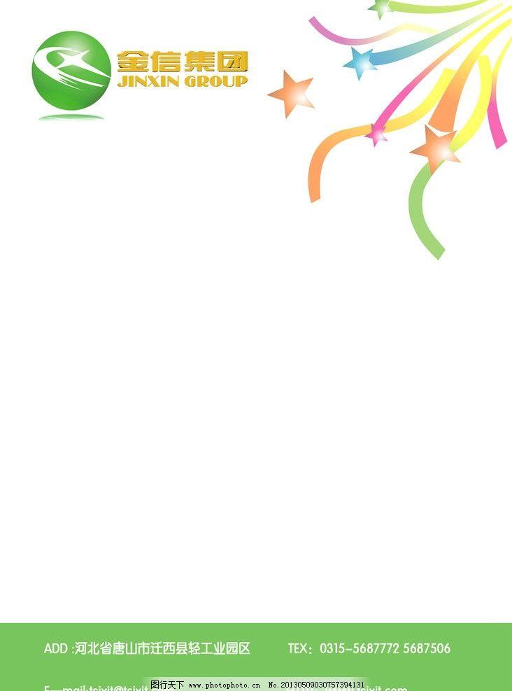 公司便签纸 唐山金信矿业集团有限公司 星星 其他设计 矢量 绿色