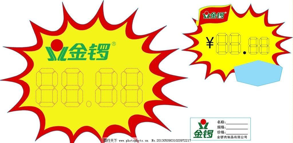 金锣标签 金锣 标签 爆炸 边框 标识 价签 三种 其他设计 广告设计