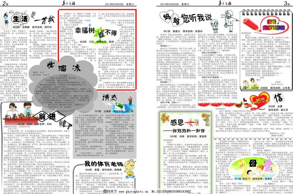 学生报纸 学生校报 学生习作 报纸排版 版面 版试 其他设计 广告设计