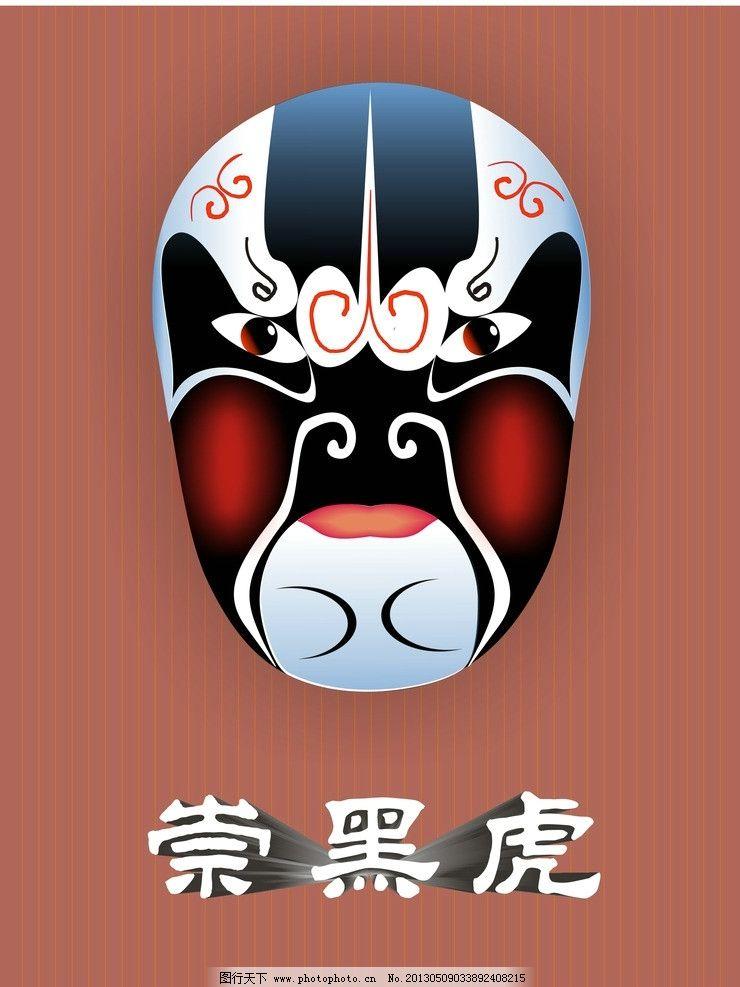 面具 脸谱 崇黑虎 手绘脸谱 棕色 矢量素材 其他矢量