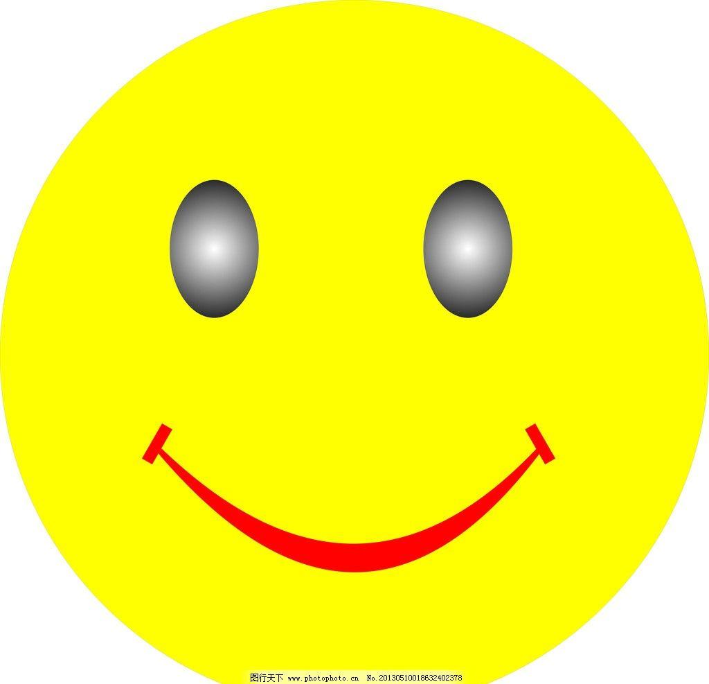 笑脸 表情 微笑 开心 黄色图片