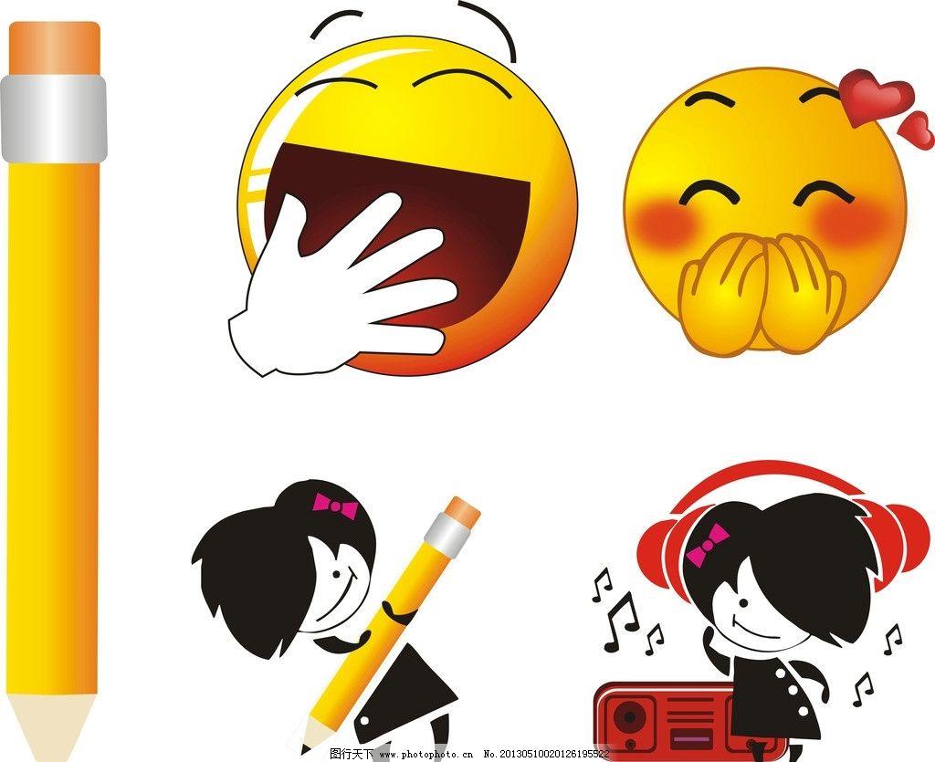 卡通表情 qq表情 笑脸 偷笑 彩色铅笔 卡通 音乐 大笑 卡通设计 广告