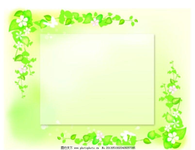 花纹 边框 展板 背景 藤蔓 白色 蝴蝶 绿色 花朵      信纸 卡片 留言
