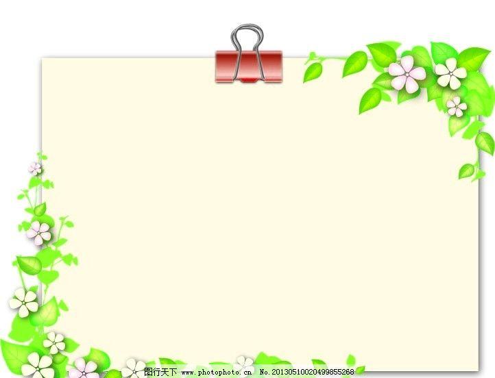 紫色 清新      信纸 卡片 留言板 相框 设计素材 精美 矢量图 边框