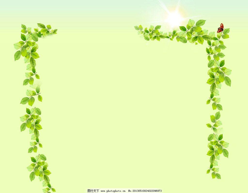 蝴蝶绿 绿叶 蝴蝶 绿色 春天 背景 自然风光 自然景观 设计 72dpi jpg