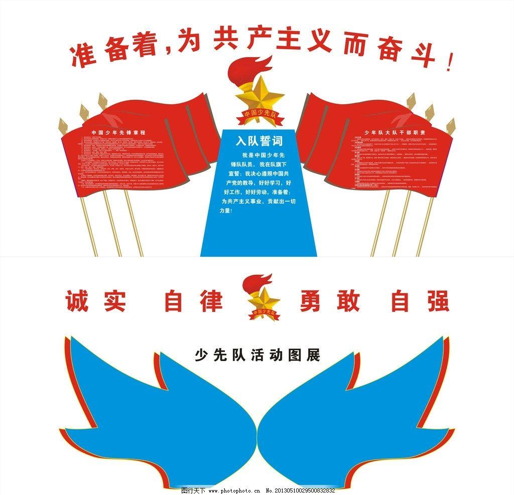 少先队 队室 先锋队 布置 中国少先队 卡酷妹 少先队队室 广告设计
