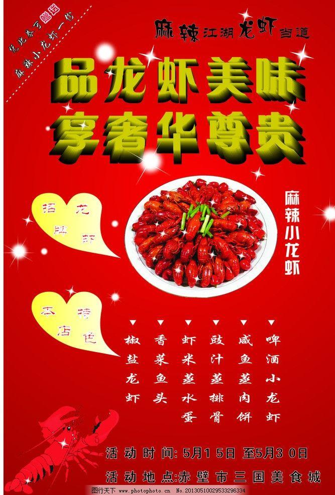 龙虾宣传单 龙虾 宣传单 麻辣小龙虾 源文件 招聘龙虾 广告设计 矢量