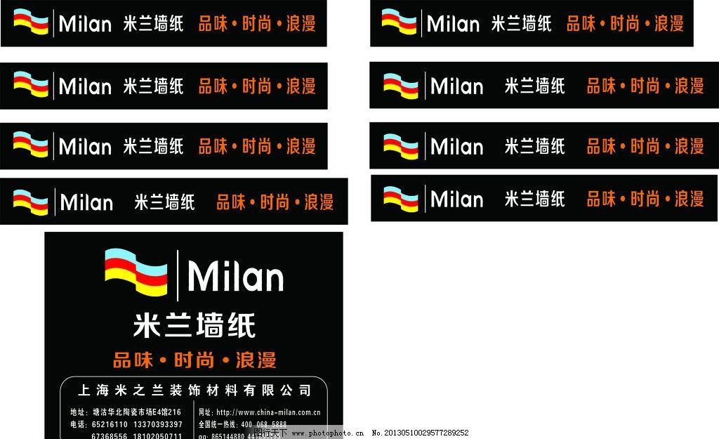 米兰壁纸 米兰标志 黑色底