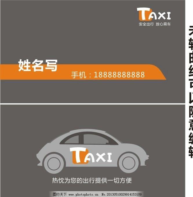 出租车名片图片_名片卡片_广告设计_图行天下图库图片