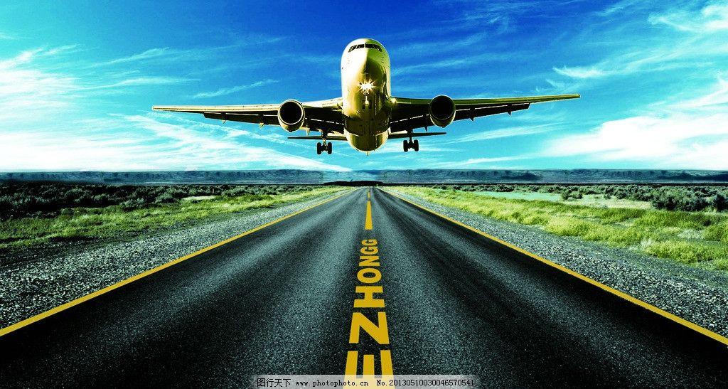起飞 公路 飞机 企业发展