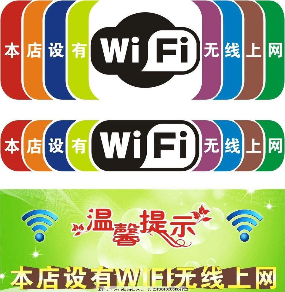 wifi提示 wifi 温馨提示