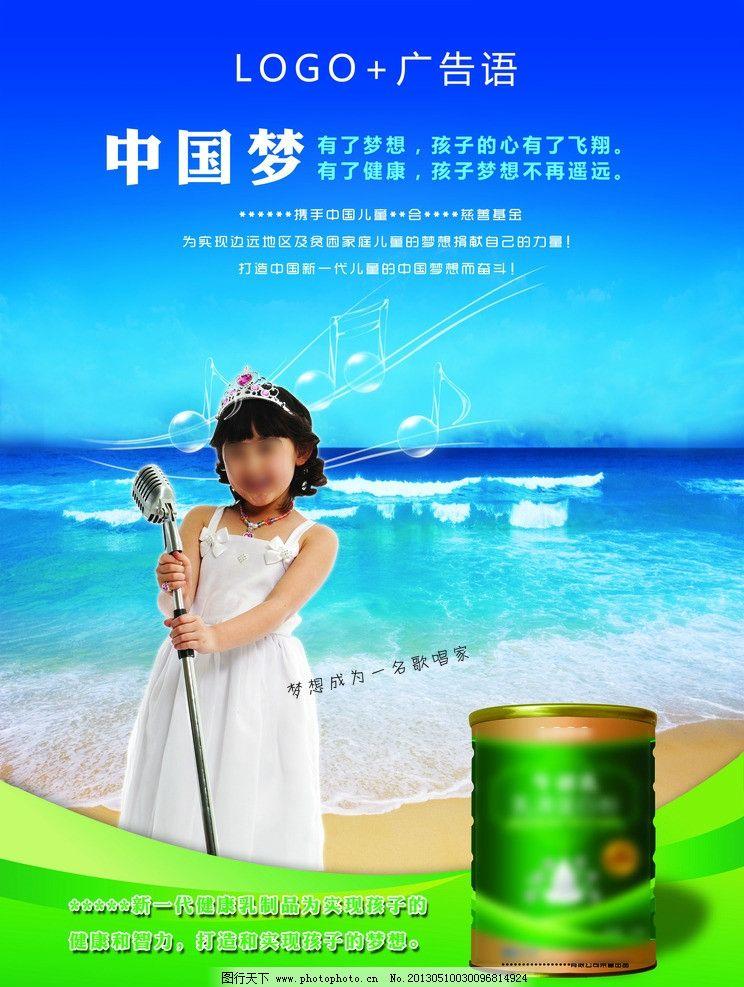 中国梦图片_海报设计_广告设计_图行天下图库