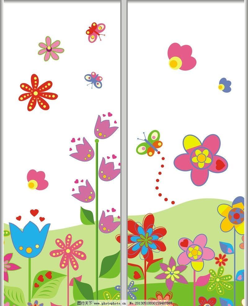 移门图案 移门汇 移门 移门图 卡通 可爱 花朵 手绘 绘画 蝴蝶 小草