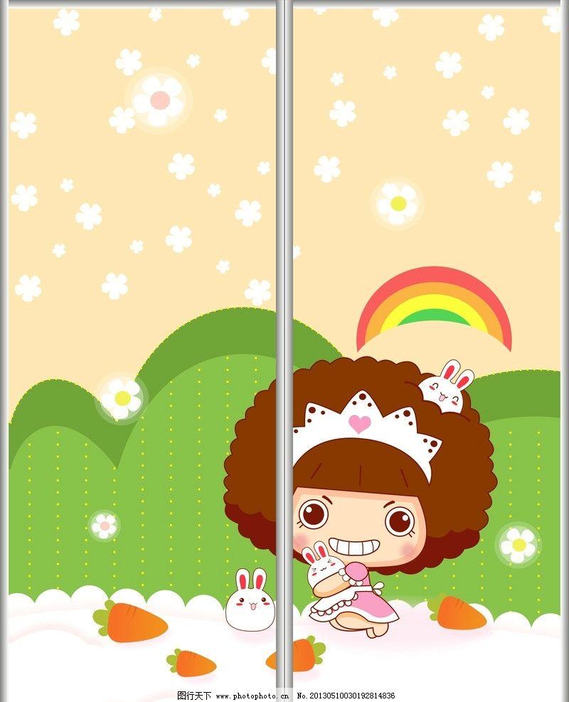 移门图 卡通 可爱 女孩 小女孩 彩虹 花朵 萝卜 胡萝卜 小妞 兔子
