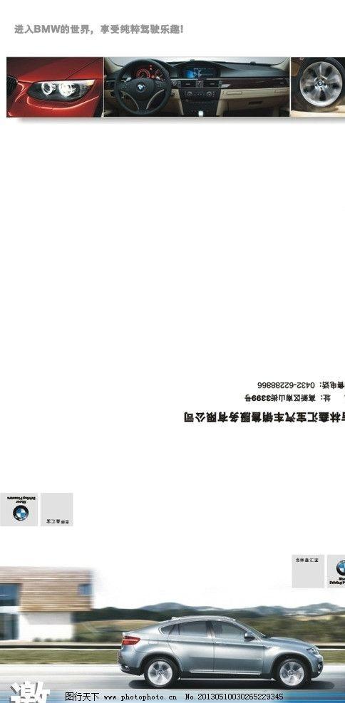 宝马4s店邀请函图片