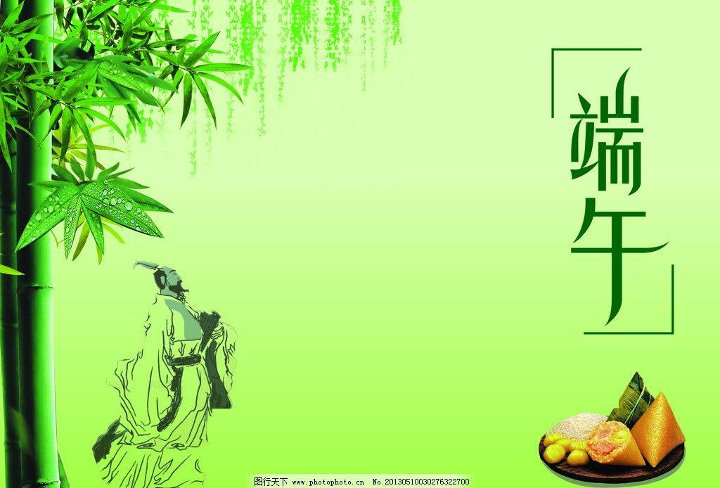 端午节 端午节模板 端午节吊旗 端午素材 竹子 屈原 粽子 源文件 dm宣