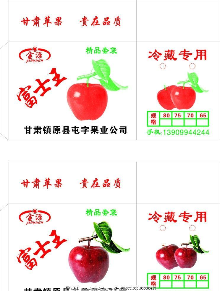 苹果外箱 包装箱 苹果 富士王 纸箱包装 矢量图 甘肃苹果 cdr 其他