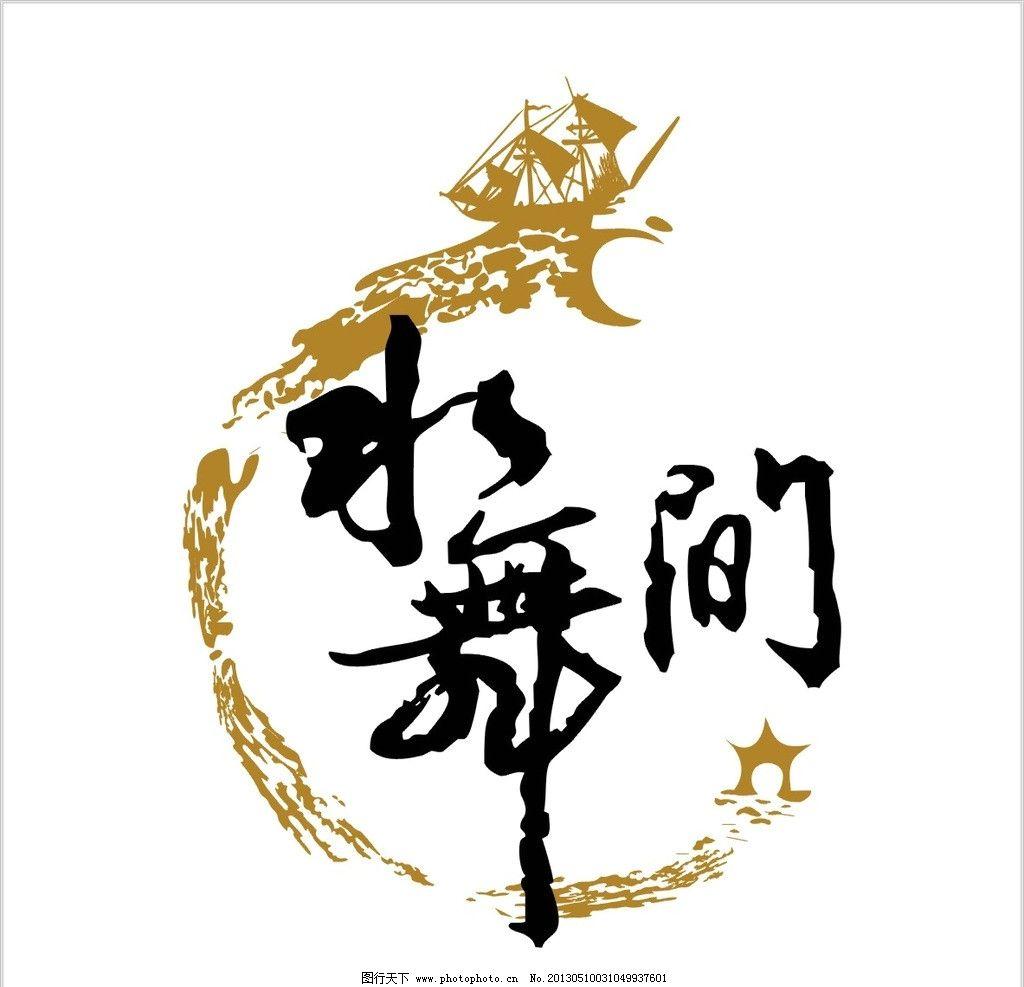 水舞间 矢量设计图 船 亭子 水 胸牌设计 矢量图稿 企业logo 公司标志