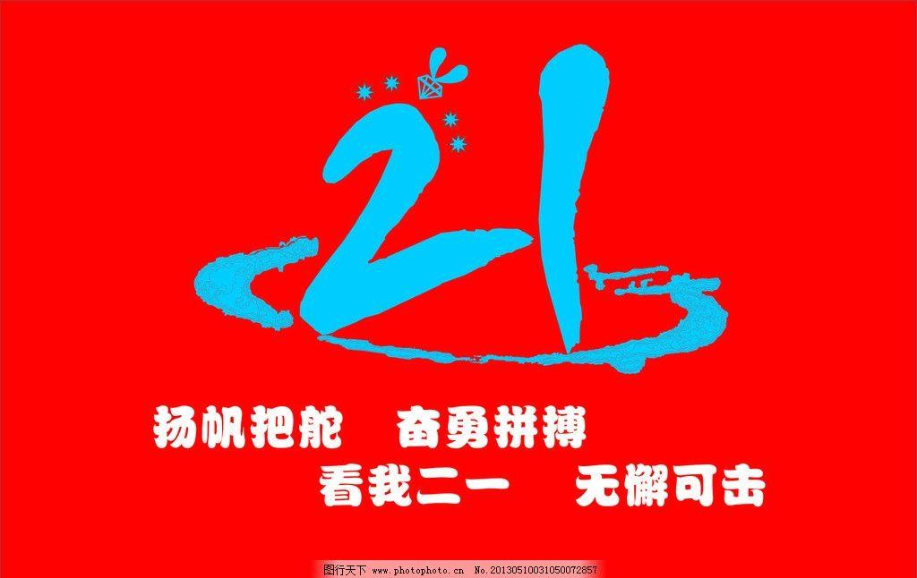 班旗 高中 初中 中学 21班 红旗 口号 其他设计 广告设计 矢量 cdr