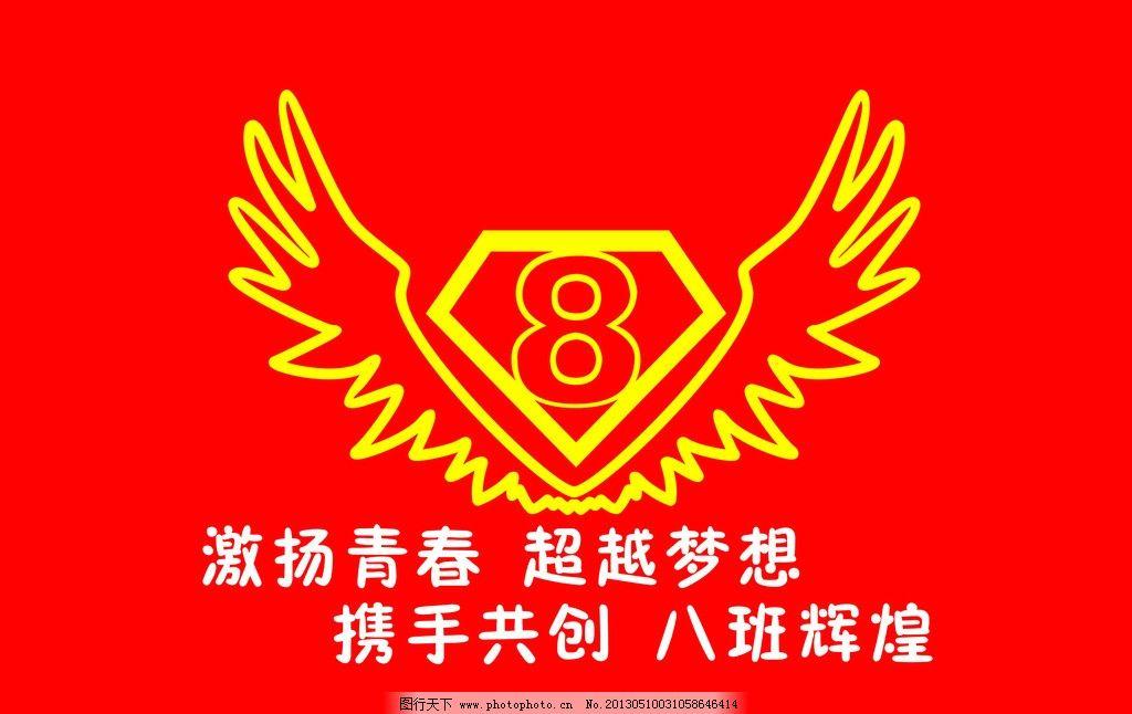 班旗 8班 翅膀 3号旗 口号 钻石 其他设计 广告设计 矢量 cdr