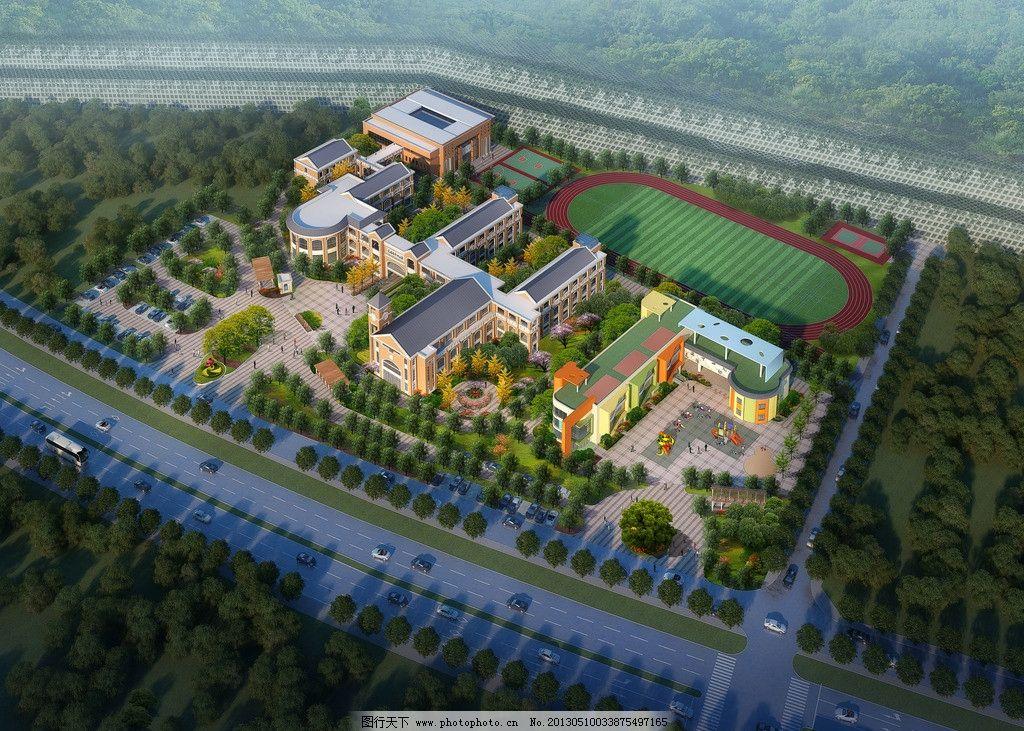 小学 鸟瞰 学校 建筑效果图 建筑景观效果图 环境设计 商业街设计