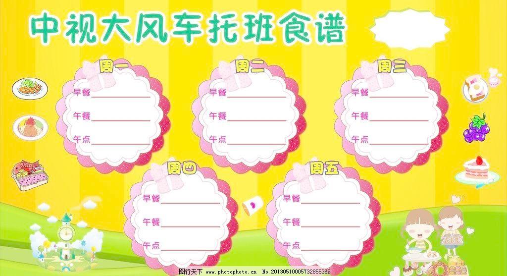 水果pop海报 幼儿园