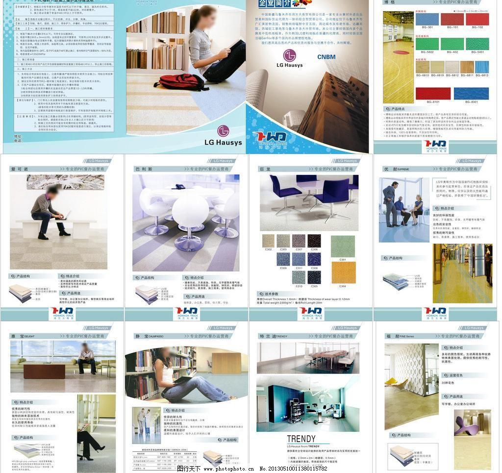 特兰迪 福耐 木地板 地板 复合地板 鸿万大 卷材施工说明 家居画册