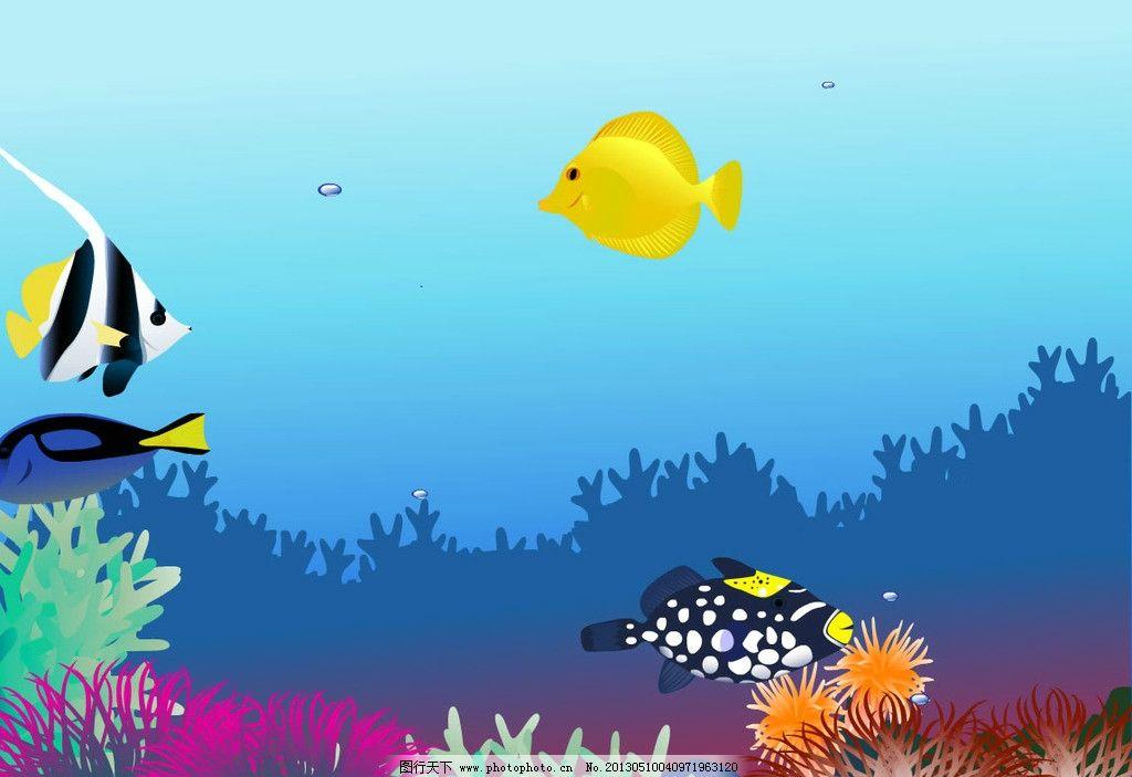 水底 珊瑚 水草 海藻 水 海豚 海豚图 海水 水泡 金鱼 鱼 生物 动物