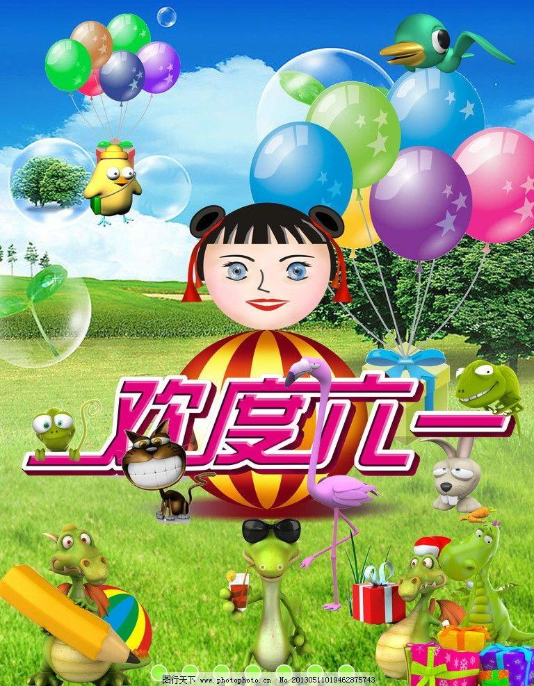 欢度六一国际儿童节 欢度六一 61 儿童节 礼物 气球 草地 卡通动物