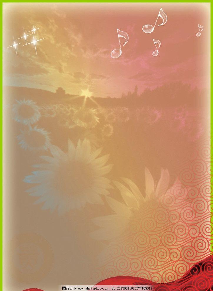 节目单背景 音乐符号 花朵 红布 底纹 背景底纹 底纹边框 设计 300dpi