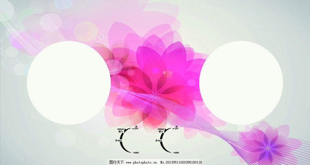 荷花背景 荷花 炉具 幻彩 背景 花 花边花纹 底纹边框 设计 300dpi