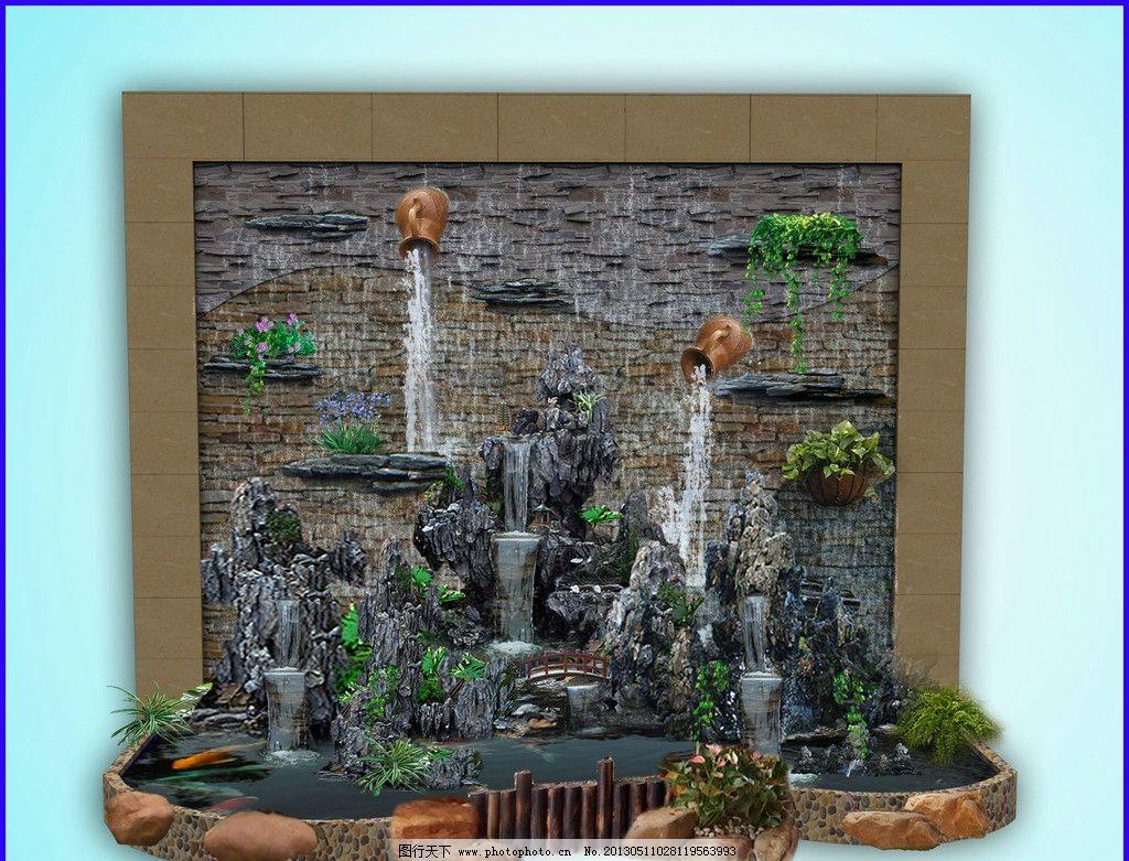 假山流水墙效果图图片