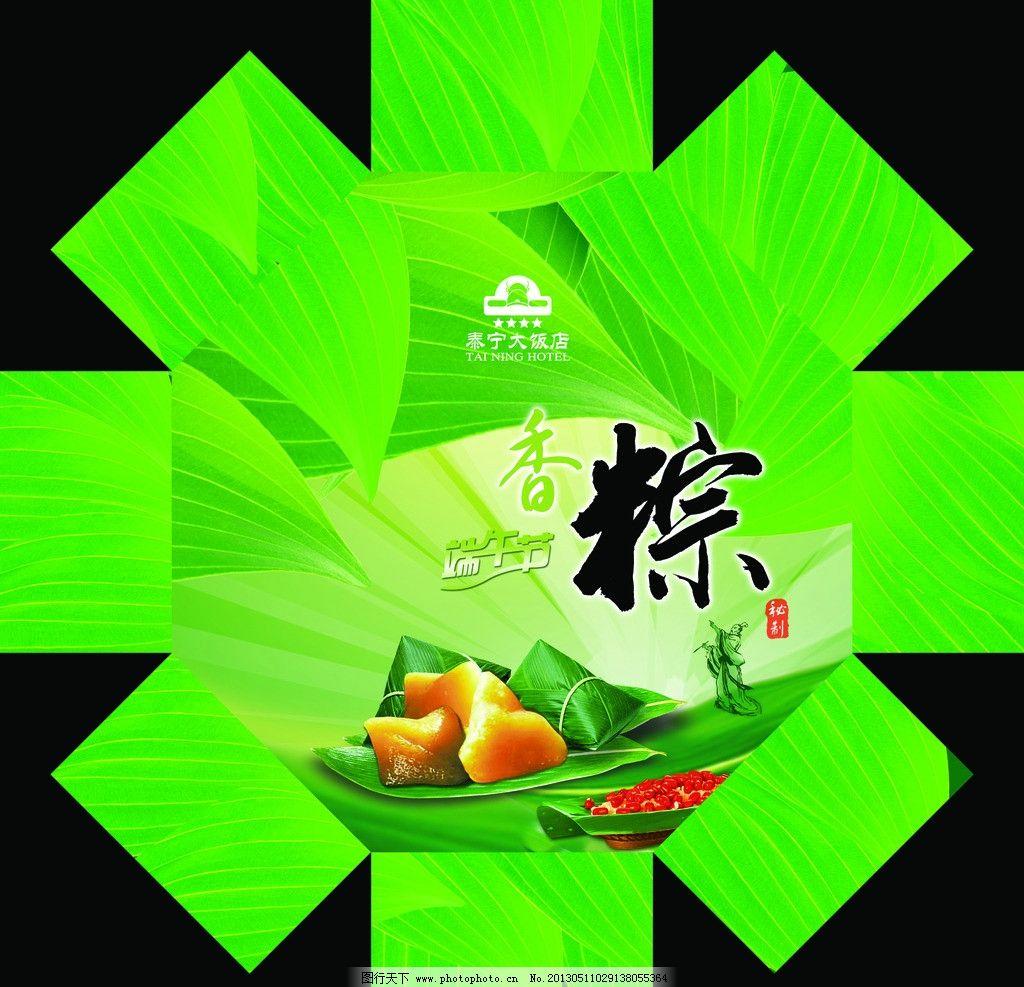 粽子盒 礼品 礼盒 香粽 广告设计模板 源文件