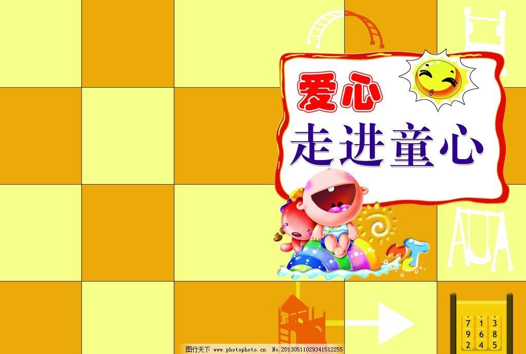 小学封皮 格子 黄色 爱心 走进童心 画册设计 广告设计模板 源文件 30