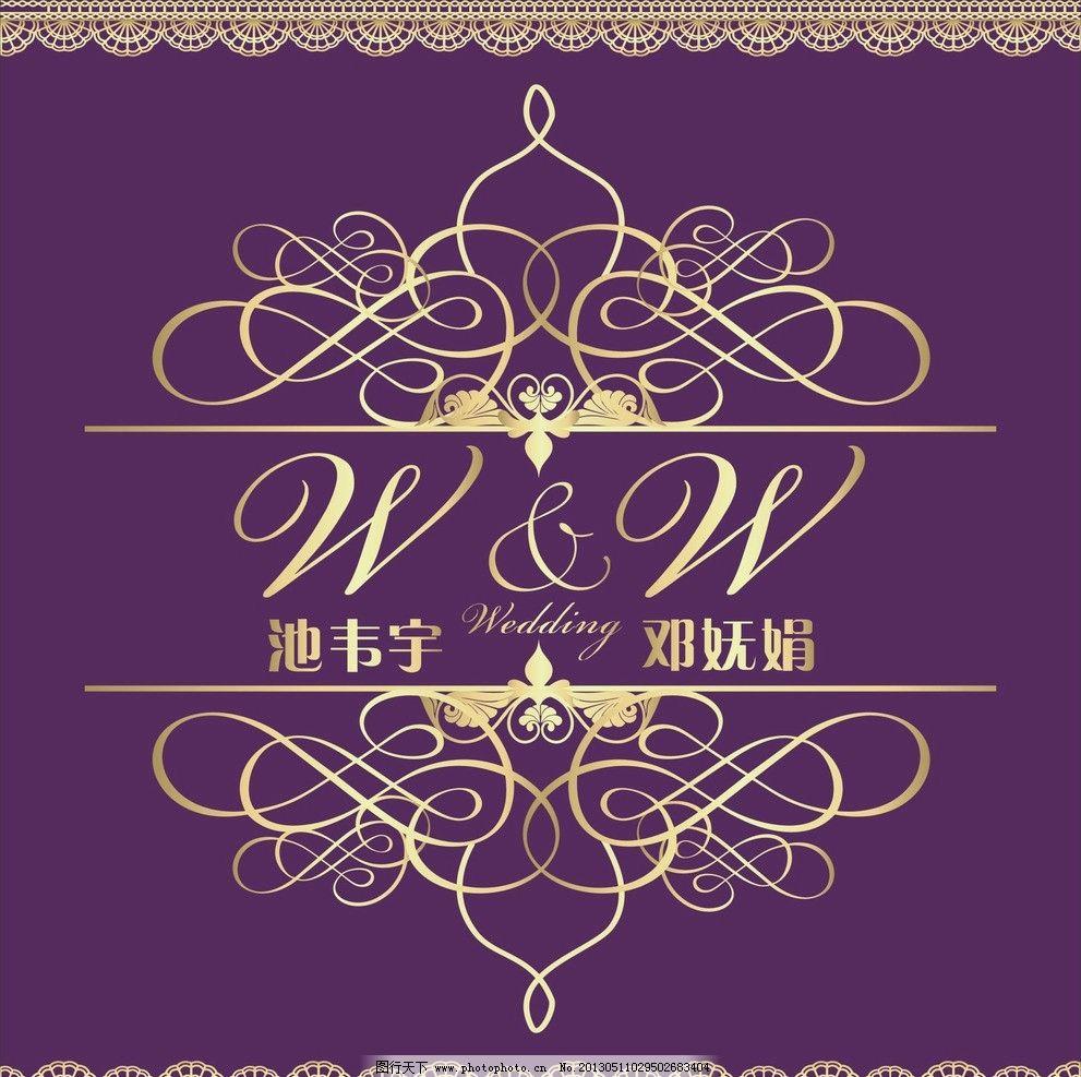 婚礼字母logo 婚庆 婚礼 设计 金边 蕾丝边 欧尚 广告设计 字母 logo