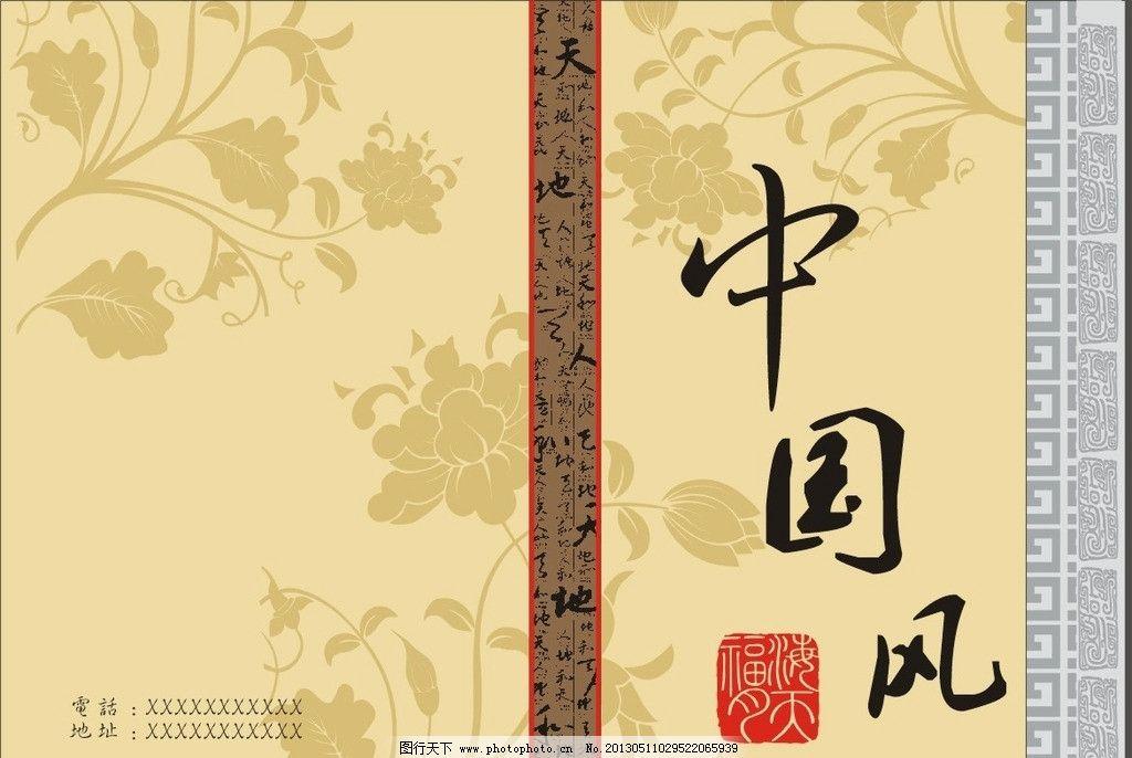 中国风画册封面 简单大气 书册设计 设计花纹 矢量