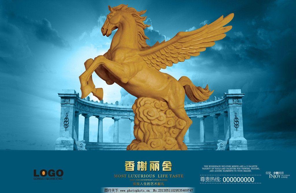 飞马雕塑 雕塑 飞马 神马 欧式建筑 房地产广告 商业模板 广告设计
