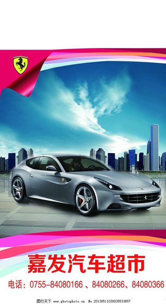 汽车海报 汽车海报素材下载 汽车海报模板下载 法拉利 丰田 大众