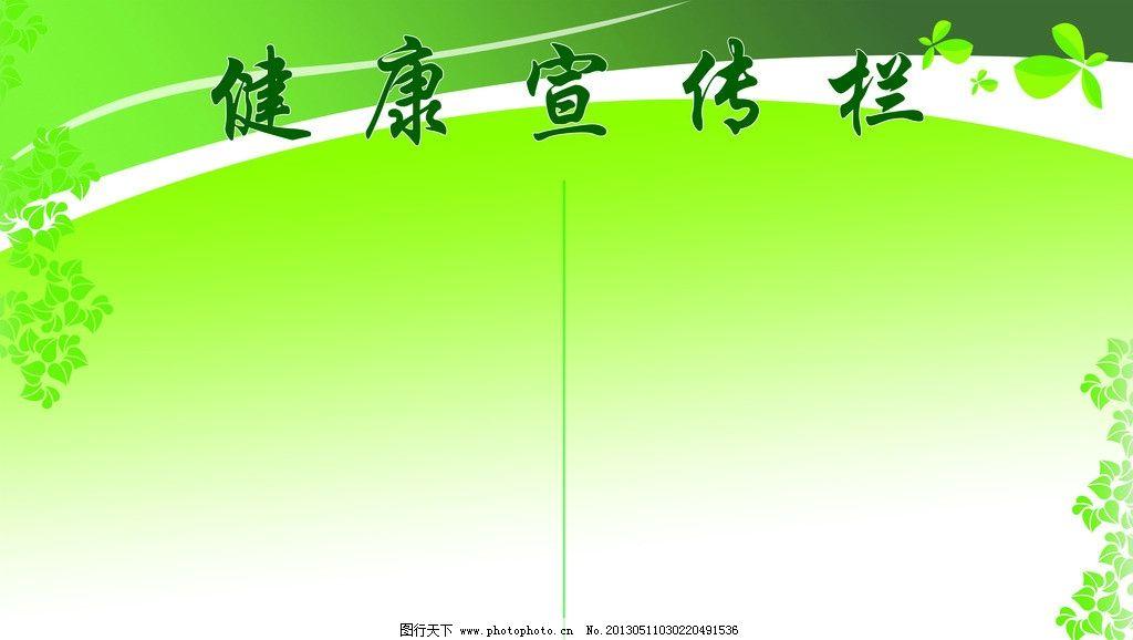 健康宣传栏 边框 psd分层 背景 花纹 展板模板 广告设计模板 源文件 7