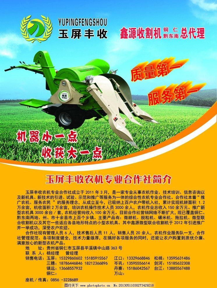 丰收农机宣传单图片_展板模板_广告设计_图行天下图库