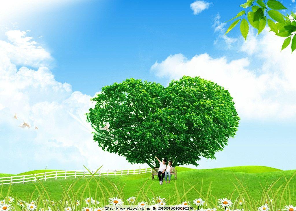 蓝天 白云 大树 小花 小白花 太阳花 草地 读书孩子 椅子 心形树