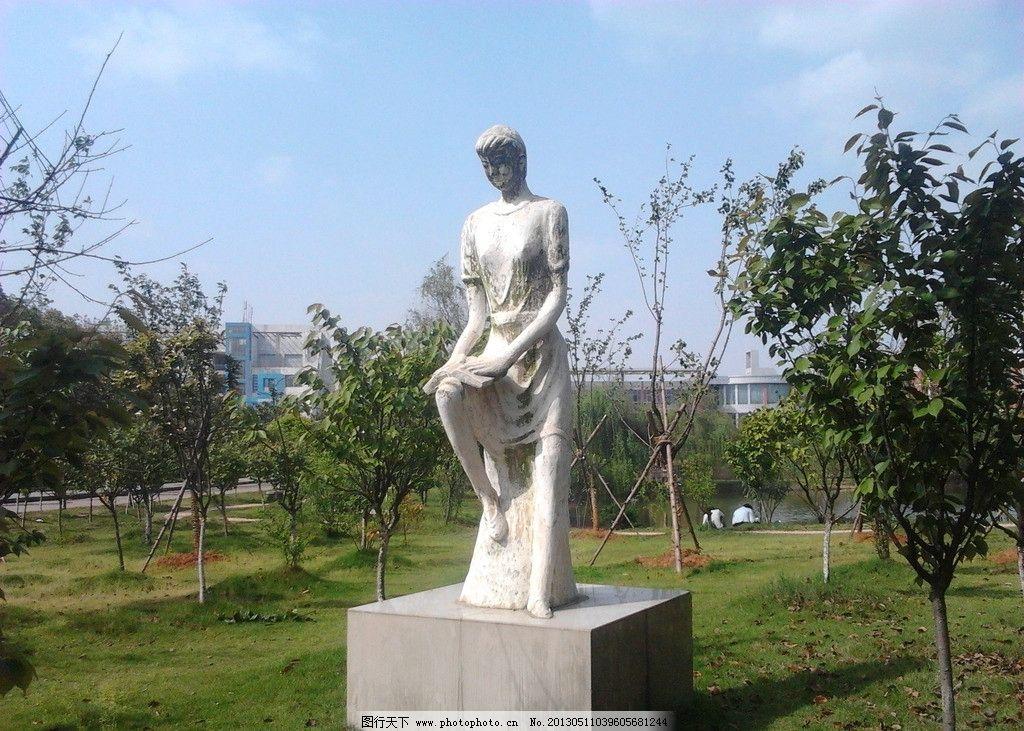 雕塑 人物 校园 学习 湖南工业大学 建筑园林 摄影 72dpi jpg