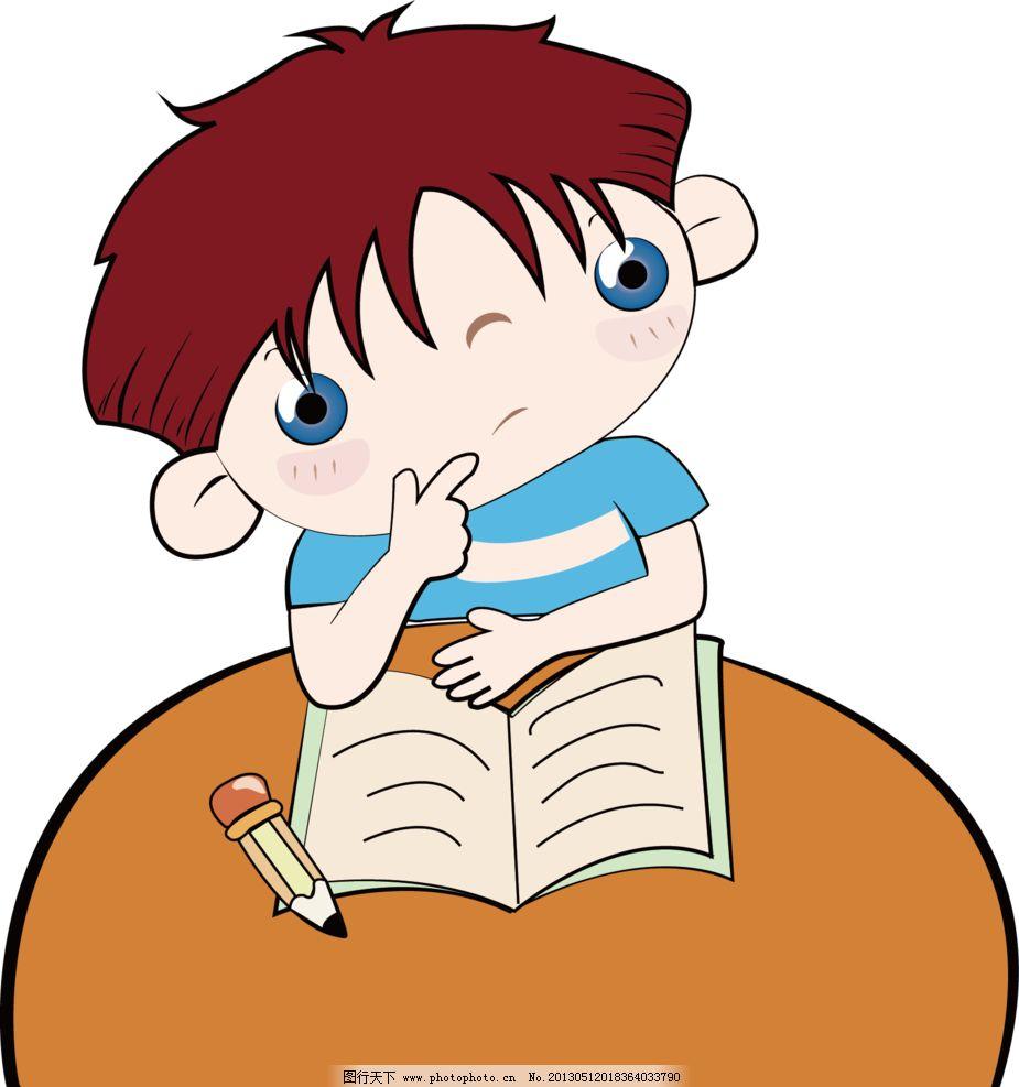 校园看书男生头像