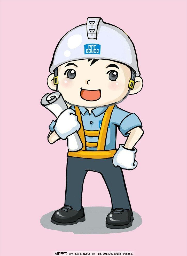 工地动漫人物 中国建筑 中国建筑标志 施工现场安全防护图 卡通图