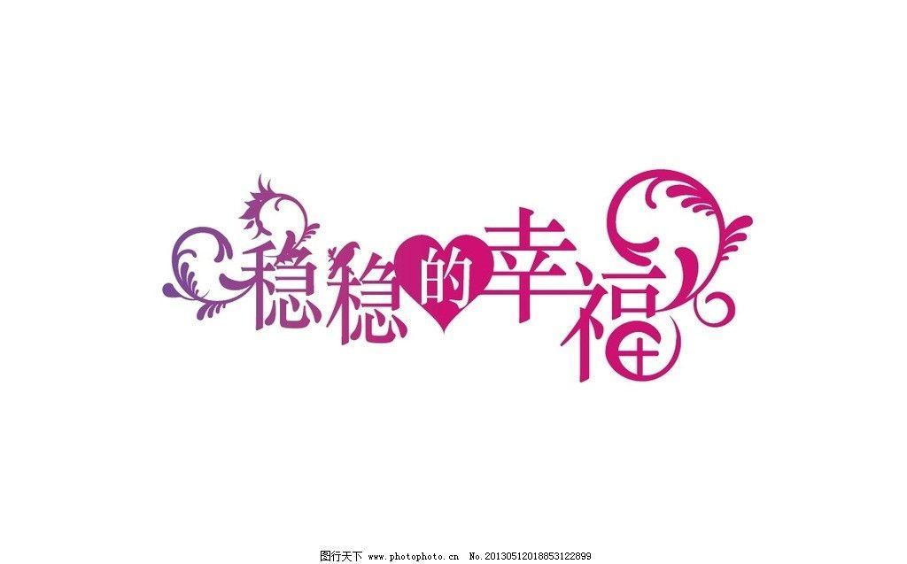 稳稳的幸福婚礼主题 稳稳的幸福 婚礼 婚庆 新人 艺术字 婚礼logo