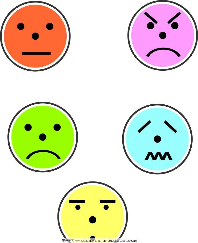 卡通表情 包装 表情 彩色图片