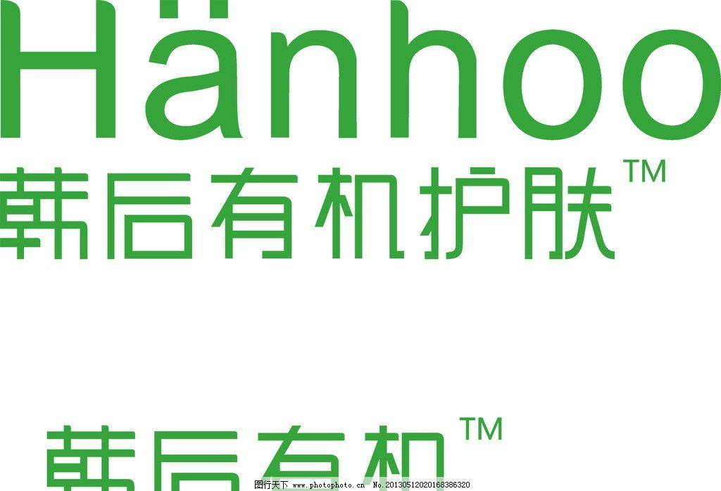 韩后      最新logo 矢量图 化妆品 护肤 其他 标识标志图标 矢量 cdr