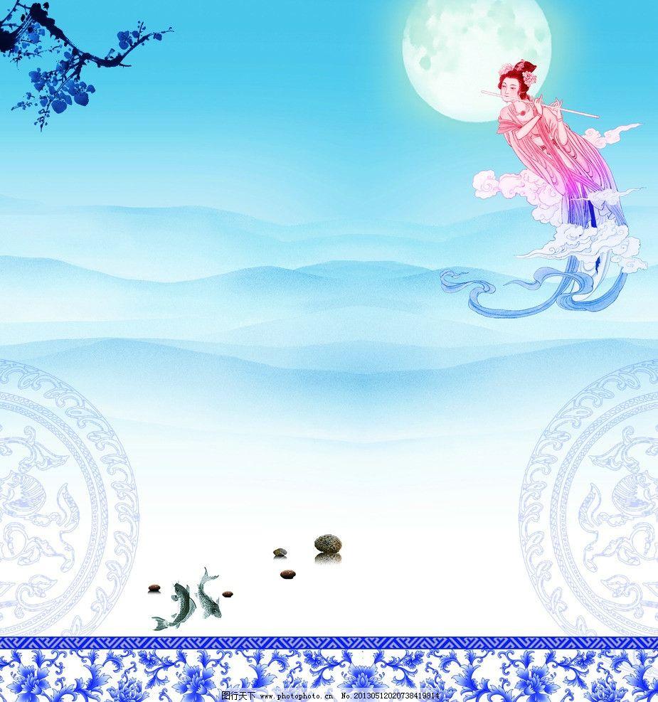 嫦娥 古装 美女 青花瓷 月亮 花纹 古典 移门 移门图案 底纹边框 设计