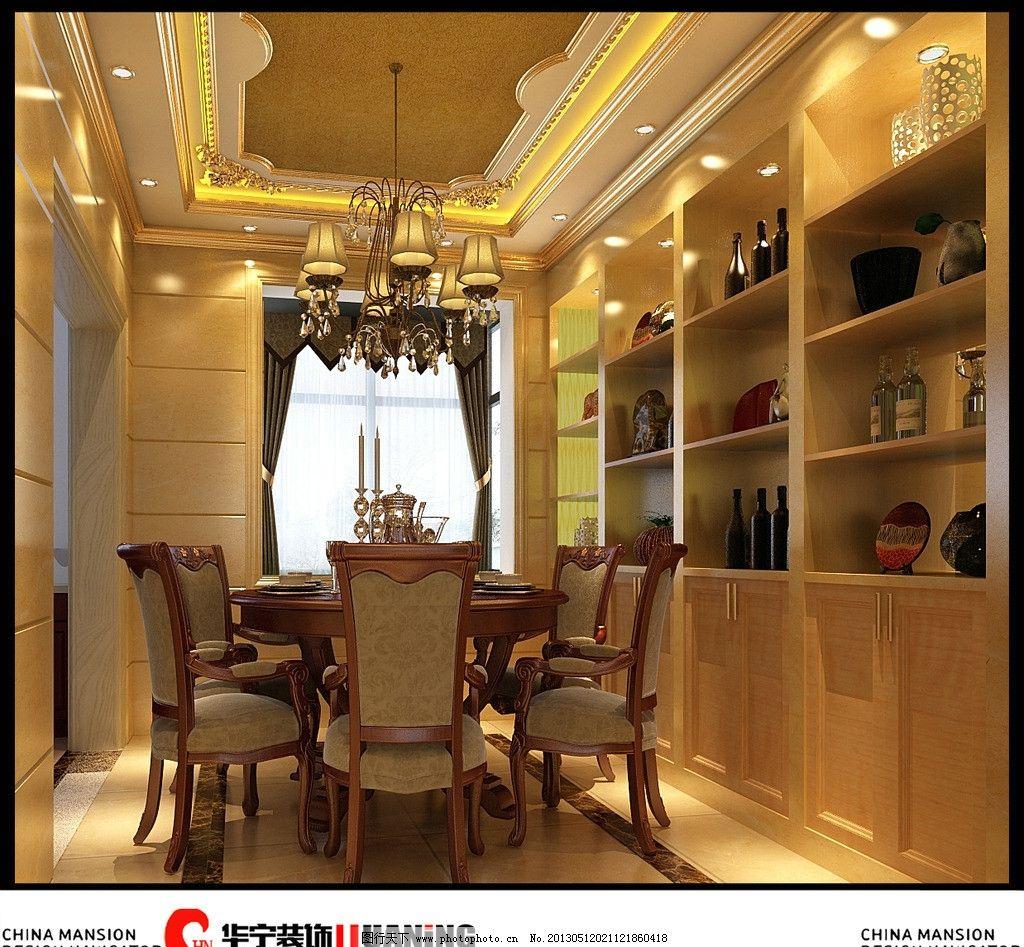 餐厅效果图 餐厅 酒柜 欧式 桌椅 吊灯 3d作品 3d设计 设计 72dpi jpg