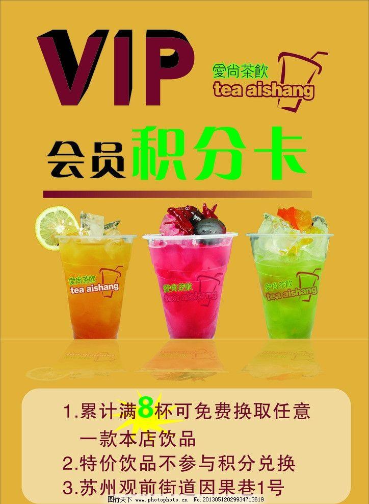 茶饮会员积分卡 vip 茶饮 果饮 橘色背景 橙汁果饮 红色果饮 画册设计